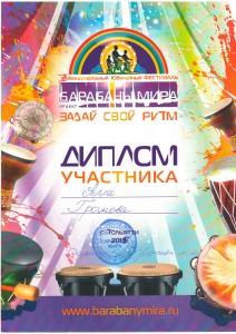 Диплом Барабаны Мира 2015