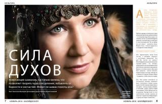 Алла Громова, журнал Калейдоскоп, шаманизм