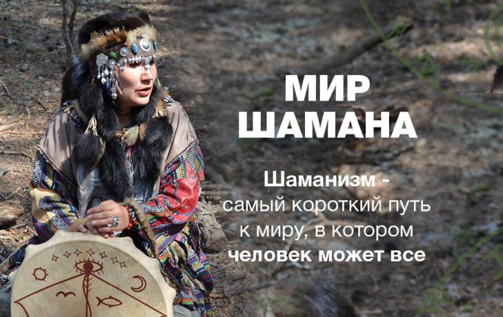 Mir-shamanair