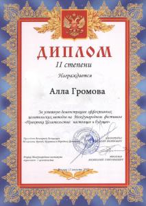 Диплом Всемирной Ассоциации психологов, врачей, духовных и народных целителей