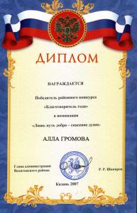 """Районный конкурс """"Благотворитель года"""""""