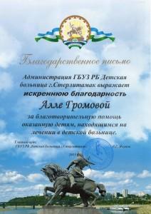 Благодарственное письмо Алле Громовой